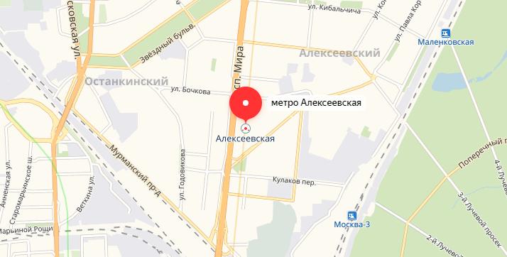 метро Алексеевская