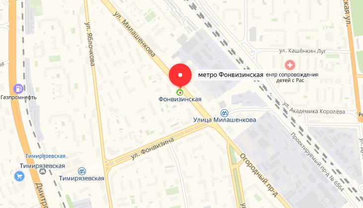 метро Фонвизинская