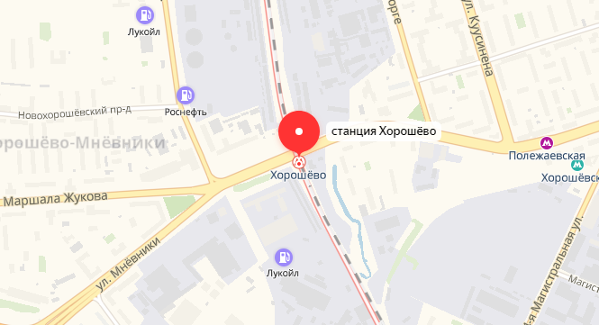 станция Хорошёво