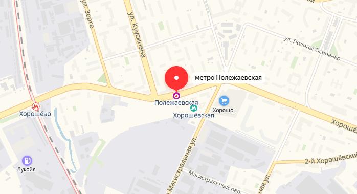 метро Полежаевская